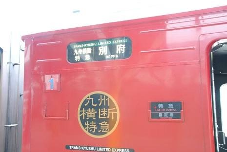 20111102九州 ニコン 023.jpg